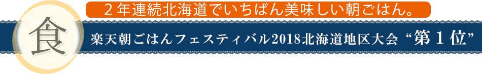 楽天朝ごはんフェスティバル2018北海道地区大会第1位!!